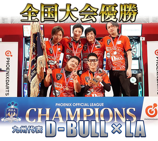 優勝 九州A代表 D-BULL×LA